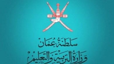 وزارة التربية سلطنة عمان - تقني نت عمانيات