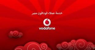 خدمة عملاء فودافون مصر - تقني نت التكنولوجيا