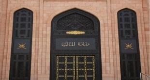 وزارة المالية العمانية تصدر سياسة التعمين في الشركات الحكومية - تقني نت عمان