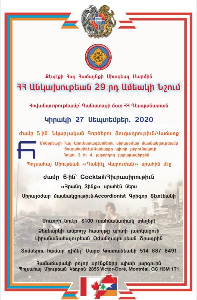ՀՀ Անկախութեան 29րդ ամեակի նշում