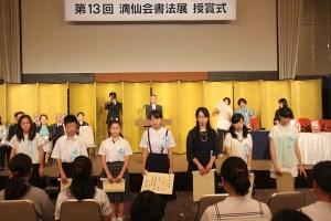 学生授賞式 (5)