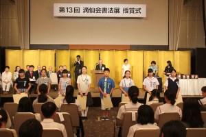 学生授賞式 (21)