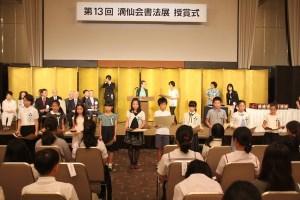 学生授賞式 (22)