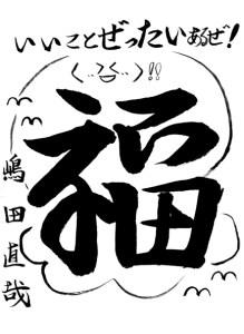 小学六年生 嶋田 直哉