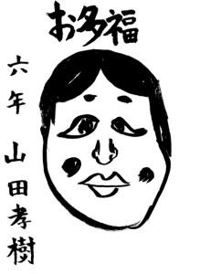 小学六年生 山田 孝樹