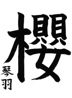 第4回滴仙web書展 (15)