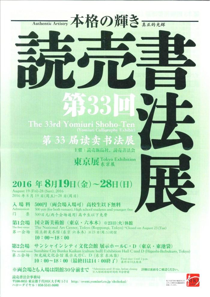 第33回読売書法展 (1)
