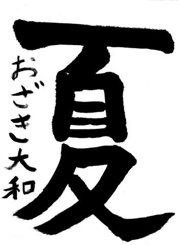 第8回滴仙web書展  (30)