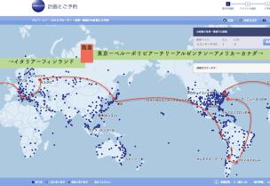 世界一周航空券で南米旅行のルート