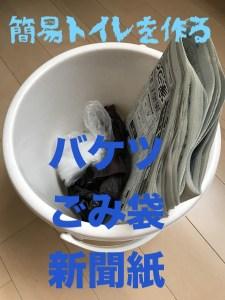 簡易トイレの材料はバケツゴミ袋新聞紙だけ