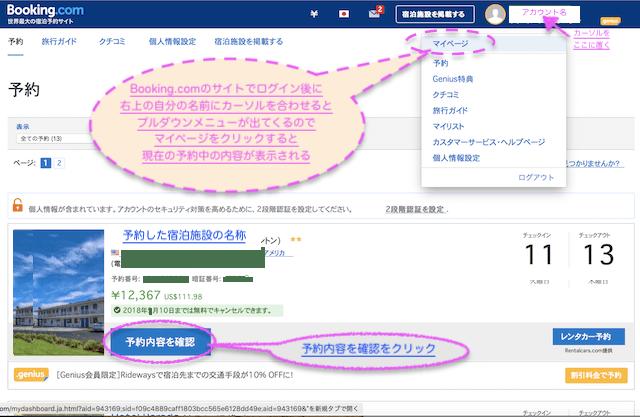 Booking.com予約確認画面