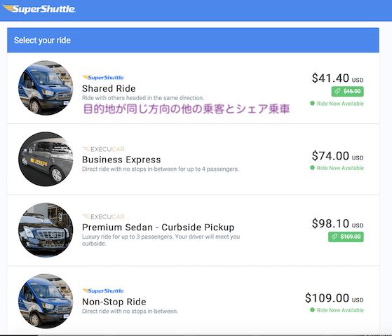スーパーシャトルで乗車したいタイプの車を選ぶ