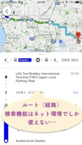 google地図はネット環境がないと経路検索ができない