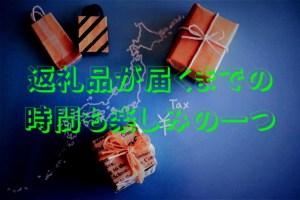 ふるさと納税の返礼品が届くまでの期間