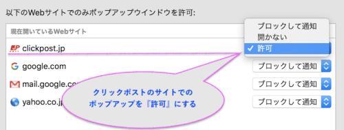 ウェブサイトごとにポップアップの設定を許可する