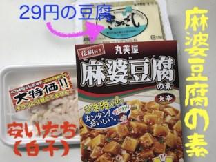 白子入り麻婆豆腐の材料