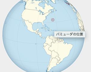 英国海外領土バミューダの地図上の位置