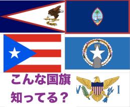 どこの国旗かな?米国領の国の国旗