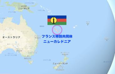 フランス領特別協同体ニューカレドニアの場所