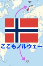 ノルウェー領土の地図