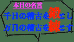 名言1000日の稽古を鍛錬武蔵