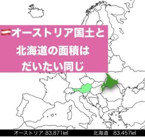 オーストリアの国土と北海道の面積はだいたい一緒