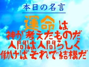 運命は神が考えたものだ人間は人間らしく働けばそれで結構だ夏目漱石