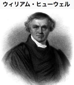 ヒューウェルの肖像