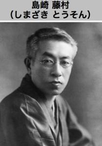 島崎藤村の肖像