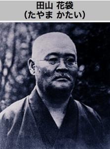田山花袋の肖像