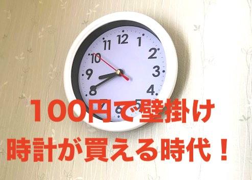 100円で買える壁掛け時計