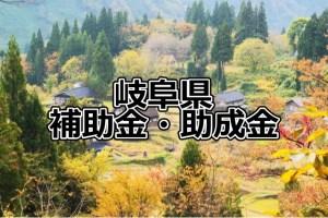 工場新設・増設における助成金・補助金活用のススメ 東海地区・岐阜県編