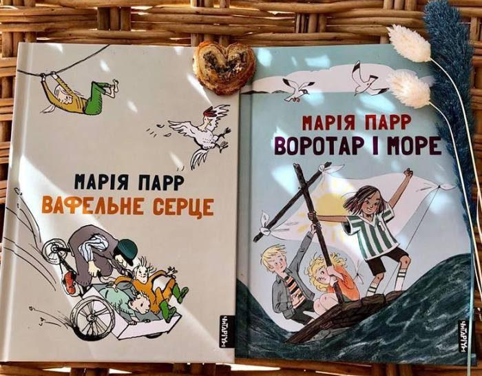 Книжки Марії Парр вийшли в харківському видавництві «Читаріум»