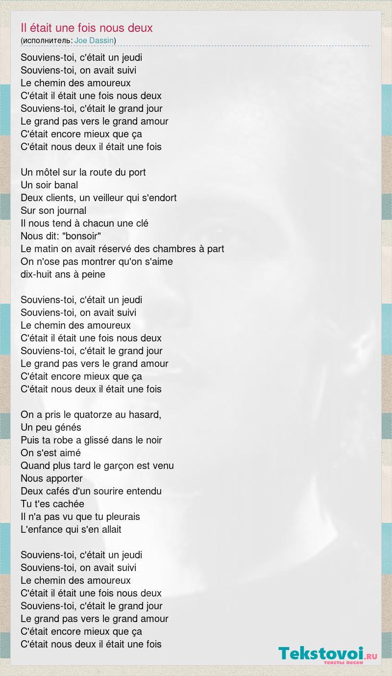 Joe Dassin On S'est Aimé : dassin, s'est, aimé, Dassin:, était, слова, песни