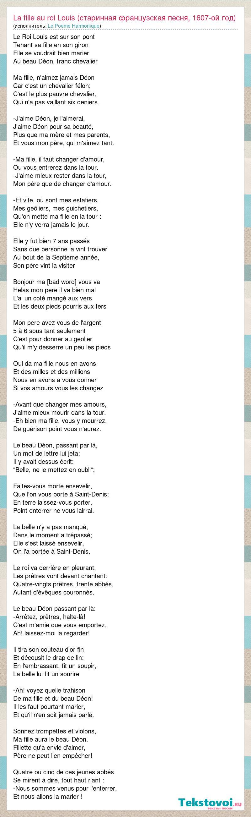 La Fille Au Roi Louis : fille, louis, Poeme, Harmonique:, Fille, Louis, (старинная, французская, песня,, 1607-ой, год), слова, песни