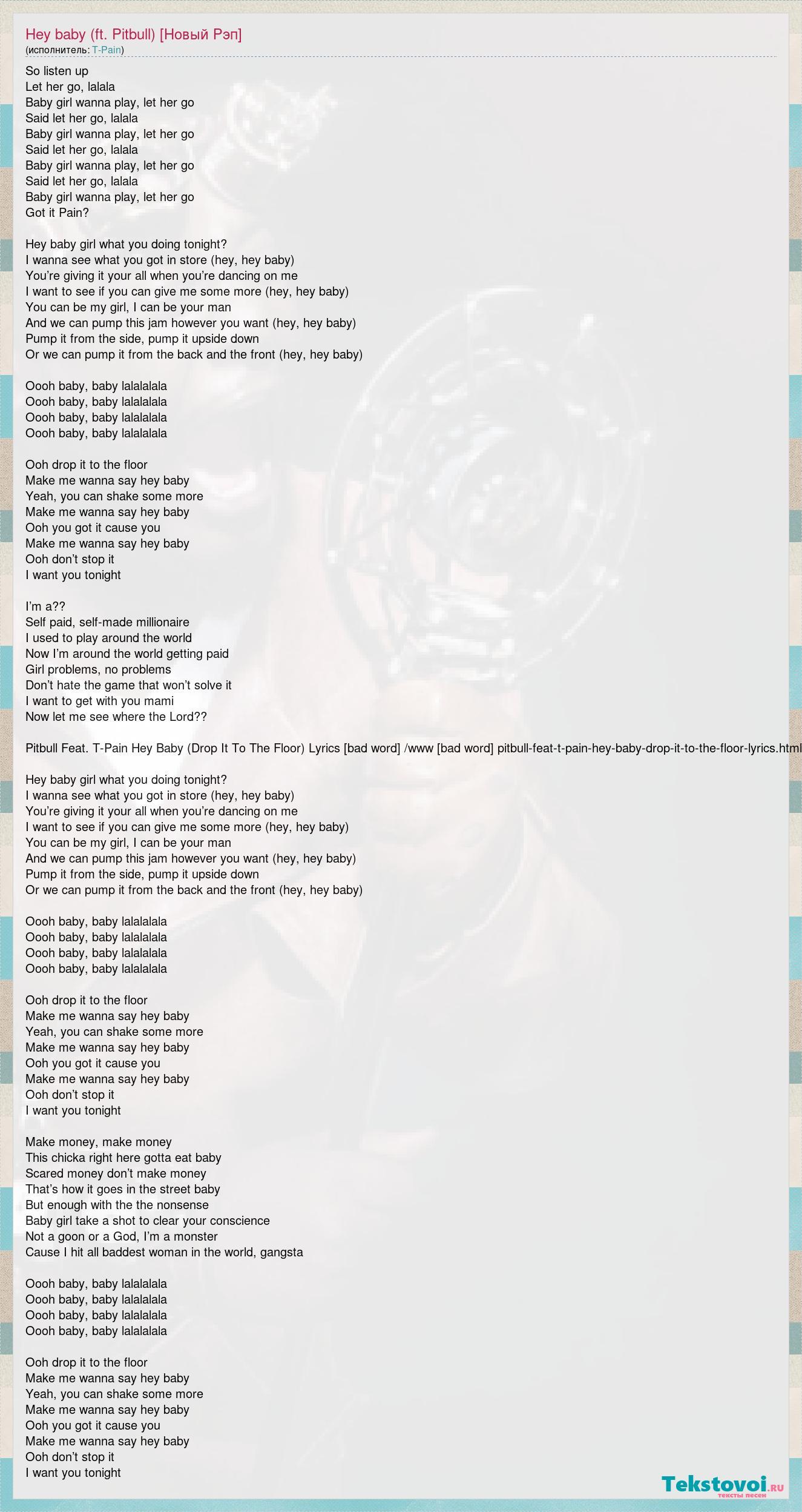 I Said Hey Baby What You Doing Tonight Lyrics : doing, tonight, lyrics, T-Pain:, Pitbull), [Новый, Рэп], слова, песни