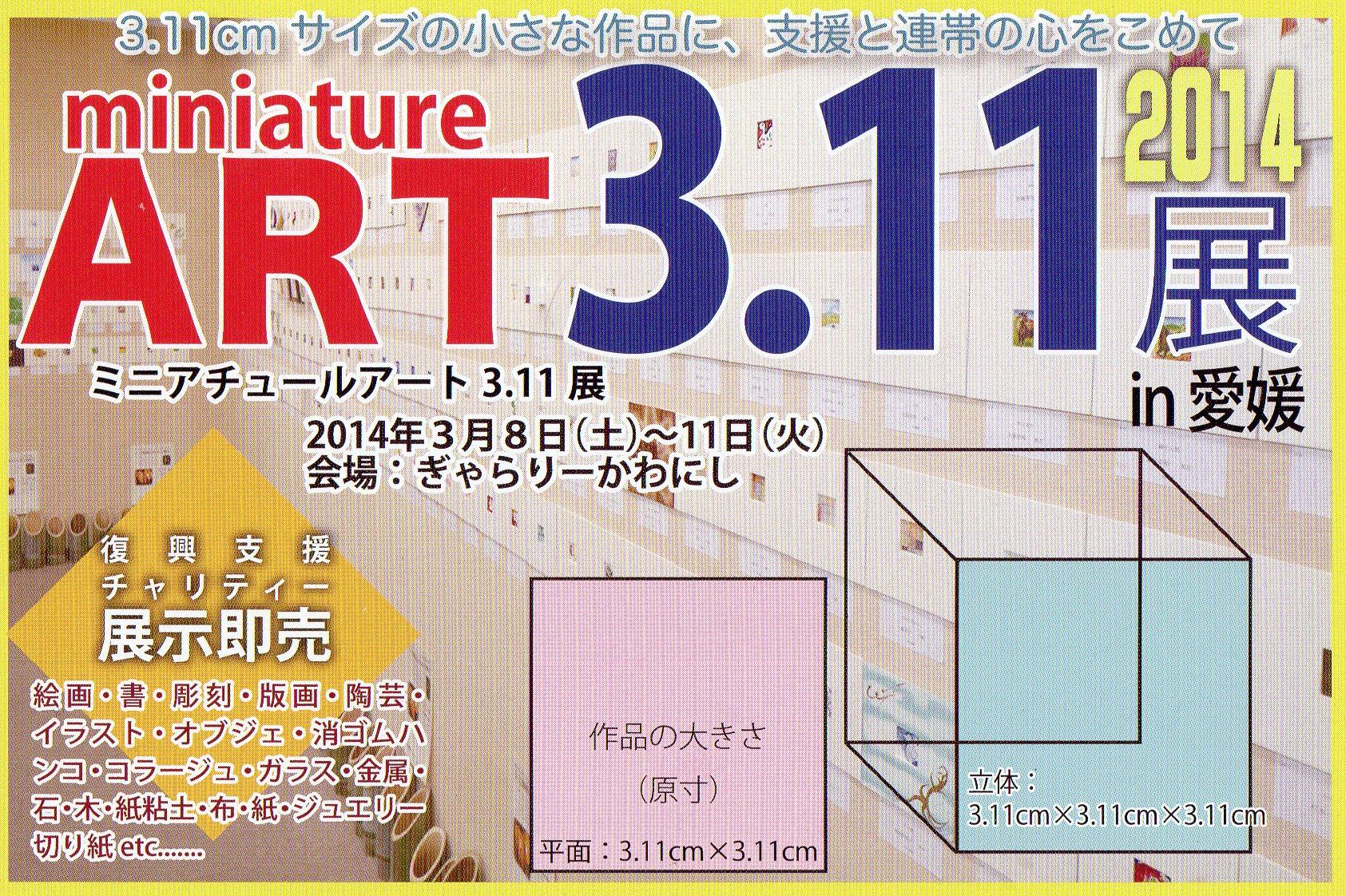 ミニアチュ-ル・アート 3・11 2014 in 愛媛