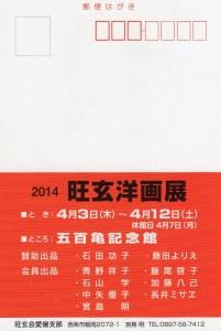 2014旺玄洋画展