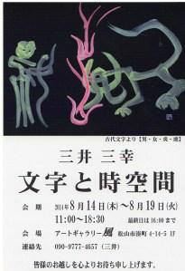 三井三幸 文字と字空間 アートギャラリー風