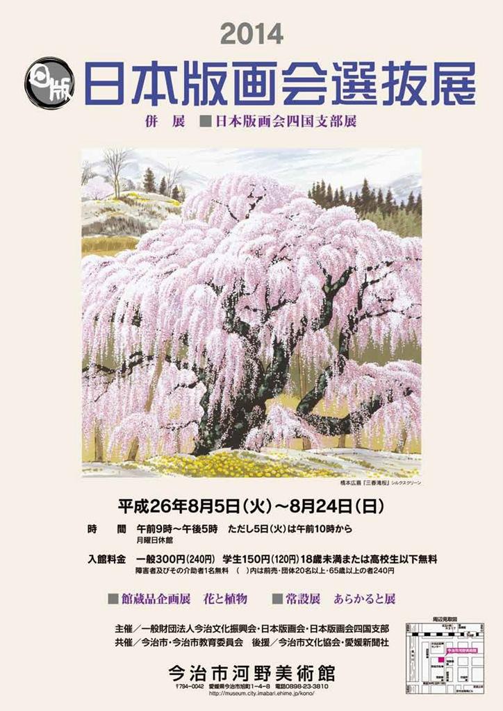 2014日本版画会 選抜展&四国支部展