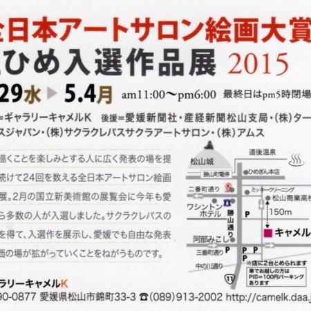 全日本アートサロン絵画大賞 えひめ入選作品展2015 ギャラリーキャメルK