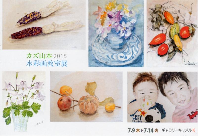 カズ山本2015 水彩画教室展 ギャラリーキャメルK