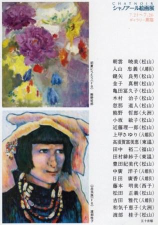 第4回シャノアール絵画展 ギャラリー黒猫