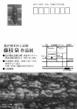 藤枝泉 作品展 五百亀記念館