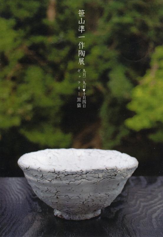 笹山準一作陶展 ギャラリー黒猫