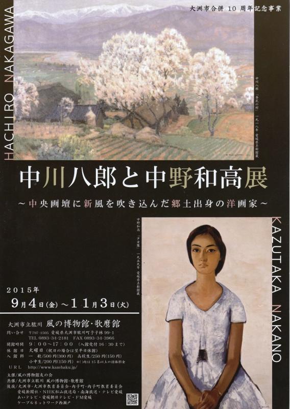 中川八郎と中野和高展 風の博物館
