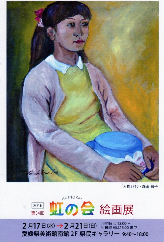 第34回 虹の会 絵画展