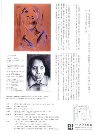 久万美コレクション展Ⅲ 生(き)の線-紙上の命 久万美術館