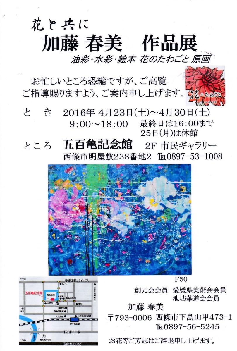 花と共に加藤春美 作品展