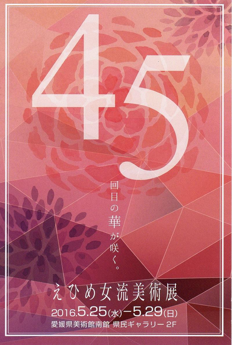第45回えひめ女流美術展